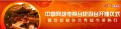 CNTV旅游台开台仪式