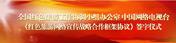 全国红办与CNTV签约合作