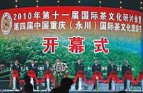 <center><font size=2>第四届永川茶文化旅游节</font></center>