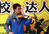高校学生拉小提琴