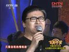 男声独唱:《世界需要热心肠》 演唱:刘欢