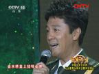 男声独唱:《北京的桥》 演唱:蔡国庆