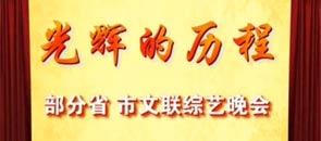 光辉的历程——部分省、市文联综艺晚会(上)<a href=http://arts.cntv.cn/20110801/108178.shtml target=_blank> (下)</a>
