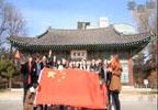 韩国留学生孙源南发动组织同学拜年