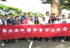 新加坡团体为祖国拜年