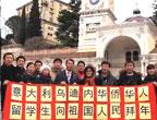意大利乌迪内华人华侨留学生拜年