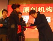 中国网络原创机构奖颁奖