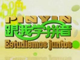 Estudiemos juntos Pinyin