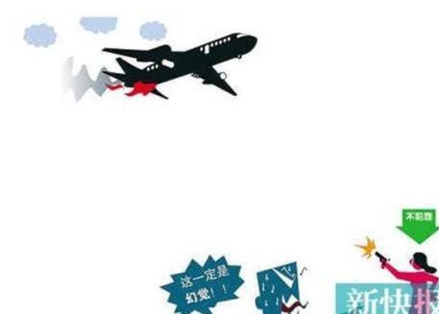 飞机总动员2粤语