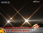 西藏机场已具夜航能力 遇战事可速控制藏南