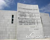 王洛宾艺术馆<br> <a href=http://space.tv.cctv.com/video/VIDE1247127572696074 target=_blank><font color=blue><img src=http://www.cctv.com/images/ra.gif>王洛宾 永恒的歌声</font></a>
