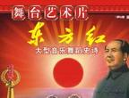 文化艺术片《东方红》
