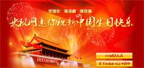 "<font size=2><center>""新中国成立60周年""网络电视台</center></font>"