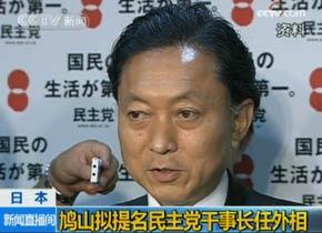 <center><strong><img src=http://news.cctv.com/Library/news20080318/css/img/video_b.gif>  鸠山拟提名民主党干事长任外相</strong></center>