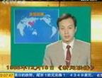 1988年新闻联播中