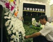 罗京追悼会 工作人员布置现场