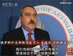 俄方:7·5事件是中国内政