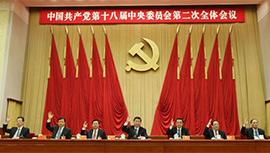 中国共产党十八届二中全会