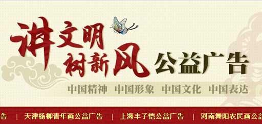 中国范儿  讲文明树新风 公益广告专题