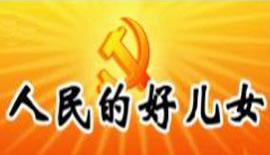 《全国优秀共产党员展播》