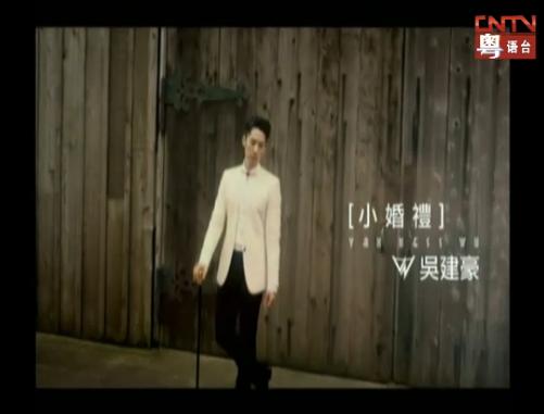 《小婚礼》MV——吴建豪