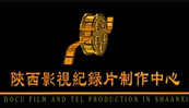 陜西紀錄片制作中心