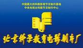 北京科學教育電影制片廠