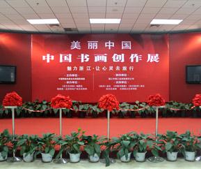 美丽中国——书画创作展