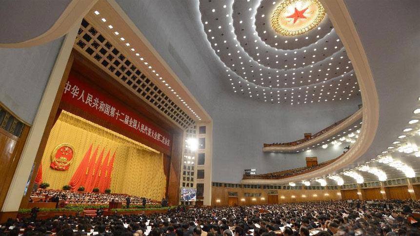 十二届全国人大二次会议举行第三次全体会议