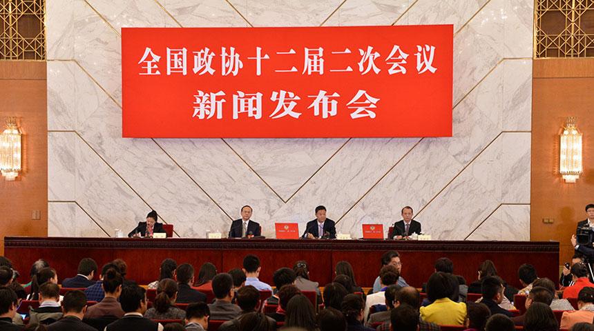 全国政协十二届二次会议举行新闻发布会