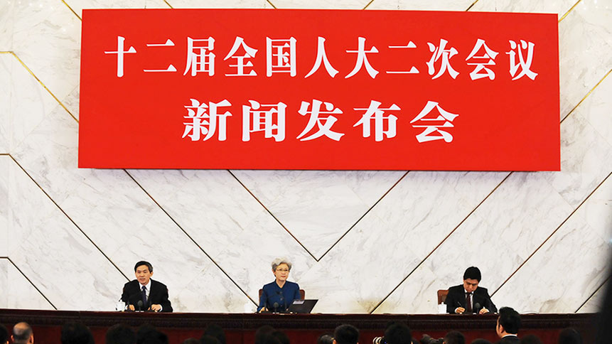 十二届全国人大二次会议举行新闻发布会