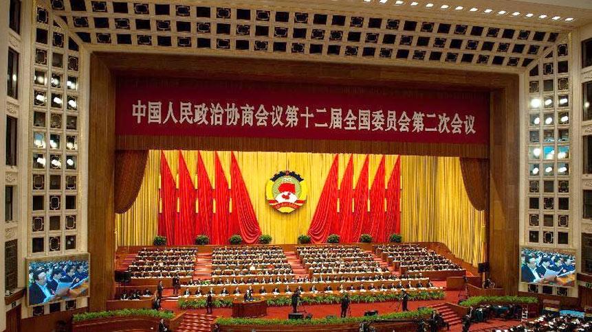 全国政协十二届二次会议举行第三次全体会议