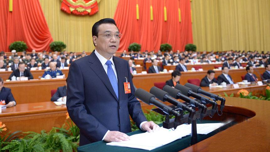 十二届全国人大二次会议在京开幕 李克强作政府工作报告