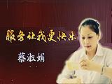 蔡淑娟:服务让我更快乐