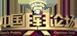 皇冠正网代理
