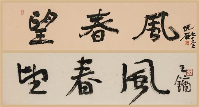 吴悦石、王镛迎春书法展——书从画出天然取胜,法自秦汉质朴深情
