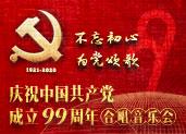 不忘初心 为党颂歌——庆祝中国共产党成立99周年合唱音乐会