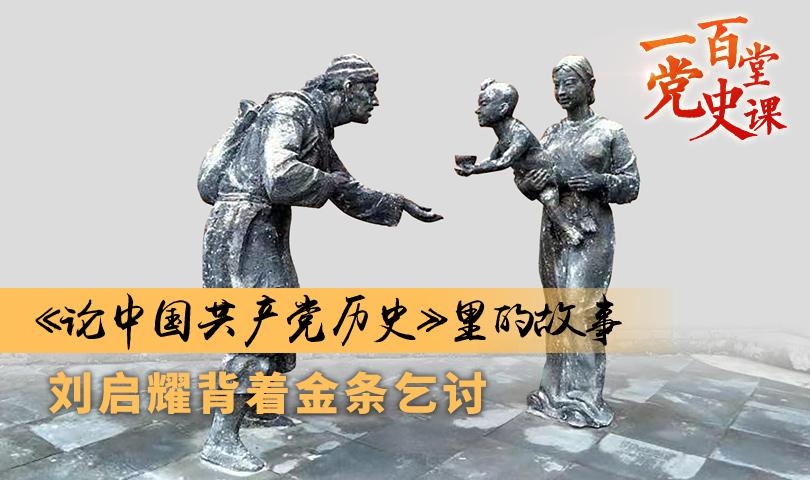 一百堂党史课丨《论中国共产党历史》里的故事:刘启耀