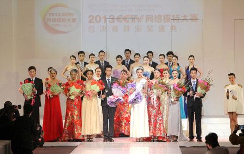 中国美——2013CCTV网络模特大赛总决赛暨颁奖盛典高清图集
