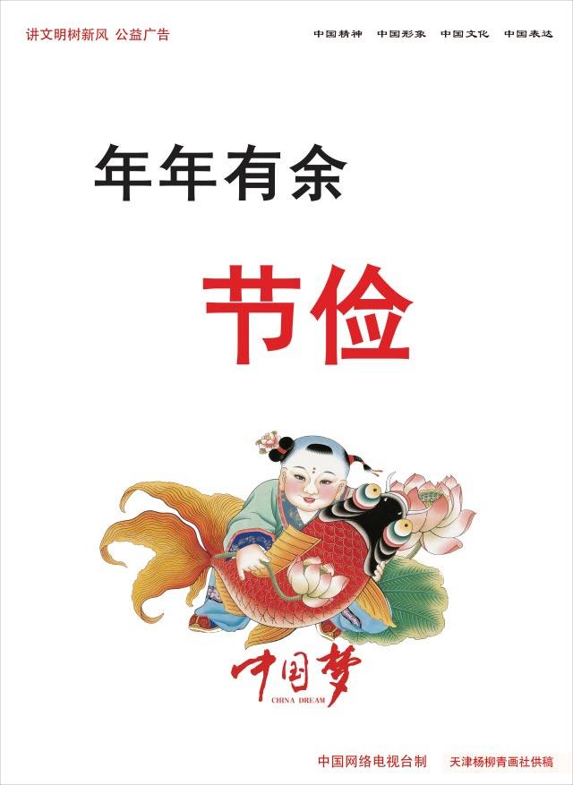 杨柳青年画中国梦