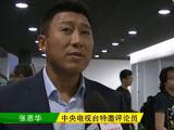 [世界杯]张恩华:克林斯曼助美国复仇加纳