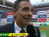 [世界杯]普兰德利:准备不足 错失了很多机会