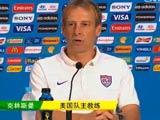[世界杯]克林斯曼:我们的表现很精彩 缺少点运气