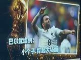 [世界杯]杰报世界杯:法国队的小个子撑起大场面