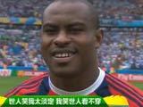 [世界杯]恩耶亚玛:世人笑我太淡定 我笑世人看不穿
