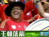 [我爱世界杯]巴西记忆:西班牙王朝落幕