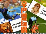 [世界杯]杰报世界杯:恶搞!范佩西狮子王变玩偶