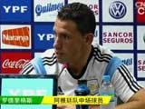 [世界杯]阿根廷加练点球 主帅备战心无旁骛