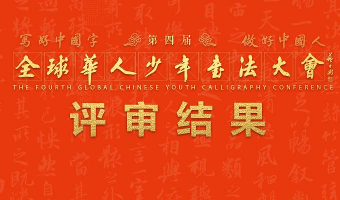 """第四届""""全球华人少年书法大会""""选手评审结果公布"""