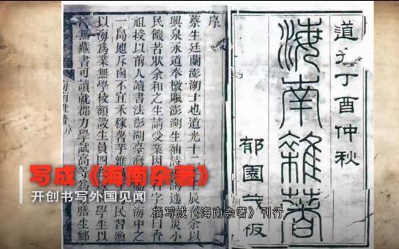 """""""開澎進士""""蔡廷蘭曾在落榜遇險時寫出著名的《海南雜著》 00:03:04"""